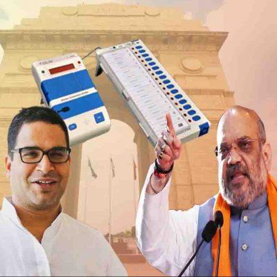 Delhi Election EVM