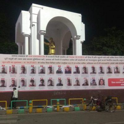 Lucknow Anti CAA Protest Fine