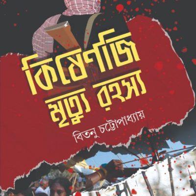 Kishenji Mrittyu Rahasya Part 4