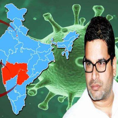 Prashant Kishor Puts Statistics on Covid 19