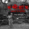 Nandigram Asole Ja Ghotechhilo Part 3