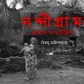Nandigram Asole Ja Ghotechhilo Part 12